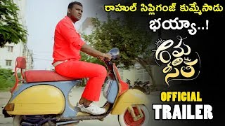 Rama Chakkani Seetha Official Trailer || Sriharsha Manda || Indhra || Sukrutha || Priyadarshi