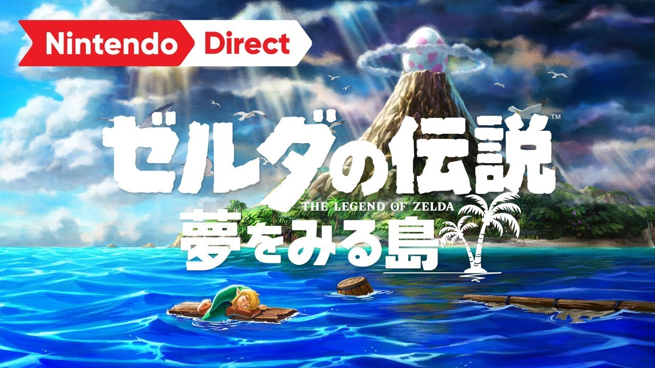 ムービー|ゼルダの伝説 夢をみる島|Nintendo Switch|任天堂