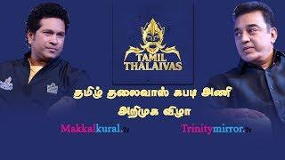 Tamil Thalaivas Jersey Launch  Sachin, Kamal Haasan, Allu Arjun, Ramcharan. http://www.makkalkural.tv...