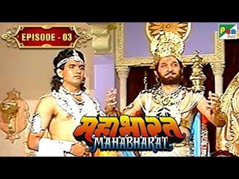 भीष्मप्रतिज्ञा|MahabharatStories | B. R. Chopra | EP – 03