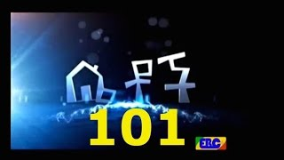 Download Lagu Ethiopian Comedy Series Betoch Part 101 Mp3