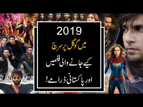 Most Searched Movies & Dramas Of 2019 On Google In Pakistan    9 News HD
