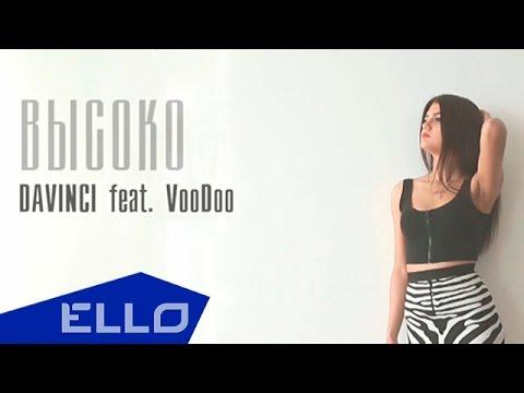 Фото Davinci feat. Voodoo - Высоко