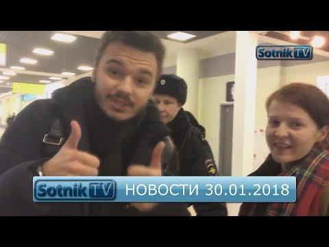 ИНФОРМАЦИОННЫЙ ВЫПУСК 30.01.2018