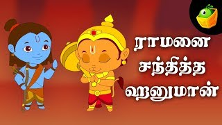 Rama meets Hanuman - Hanuman - Kids Animation / Cartoon Stories in Tamil