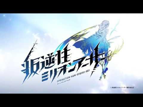 Square Enix MMORPG Hangyakusei Million Arthur Announces Anime for 2018! J.C. Staff to Animate
