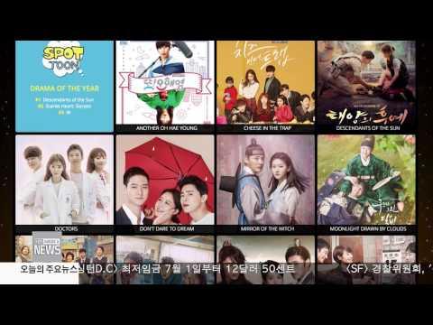 한인사회 소식 12.23.16 KBS America News