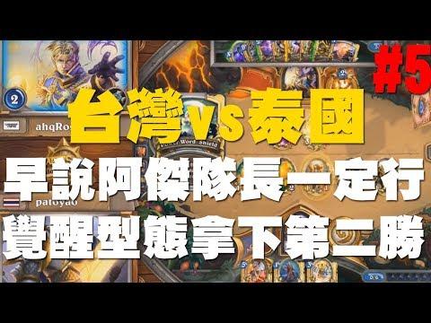 2018世界大賽 台灣vs泰國 Roger羅傑帶領台灣拿下第二勝!!