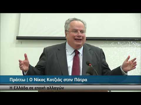 "Video - Πάτρα: Νίκος Κοτζιάς ""...η συμφωνία των Πρεσπών πρέπει να περάσει"""