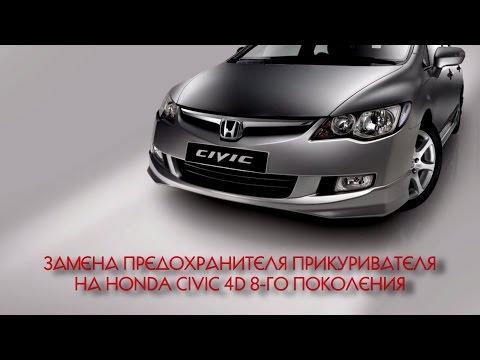 Honda civic предохранитель прикуривателя фото