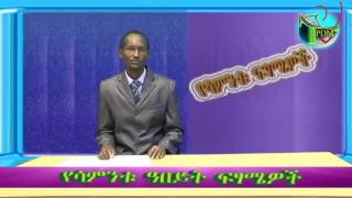 TPDM TV AMHARIC WEEKLY NEWS 21 12 2014
