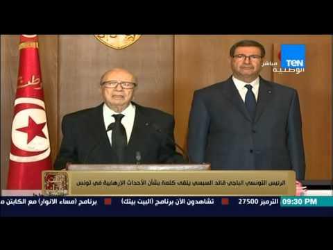 كلمة الرئيس التونسي الباجي السبسي بشأن الاحداث الارهابية فى تونس