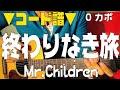 ■コード譜面■ 終わりなき旅 / Mr.Children ギターコード