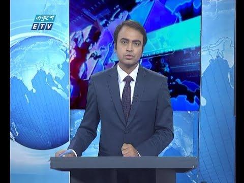 07 PM News || ০৭ টার সংবাদ || 20 May 2020 || ETV News