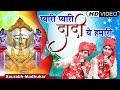 pyari pyari pyari dadi ye hamari rani sati dadi bhajan with lyrics by saurabh madhukar