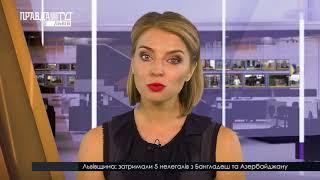 Випуск новин на ПравдаТУТ Львів 06.08.2018