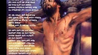 እምነትን የሚያጠነክሩ ነገሮች / Things That Strengthen Faith/እምነትን የሚያጠነክሩ ነገሮች -- በቀሲስ ወንድወሰን ሶርሳ