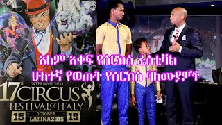 Seifu on Ebs Interview With Circus African Team Memebers