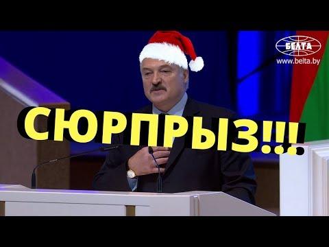 Лукашенко обнаглел НУ И НОВОСТИ!