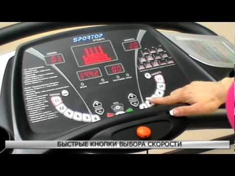 Беговая дорожка электрическая SPORTOP ST6870