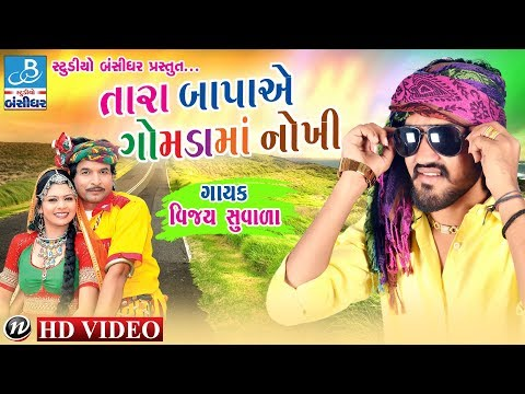 Video vijay suvada dj video - તારા બાપા એ ગામડા માં નોખી  - new song download in MP3, 3GP, MP4, WEBM, AVI, FLV January 2017