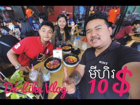 Asian Street Food / Mi Hieol Seoul / មីហិរ Seoul / កំម្រិត ៧ (Vlog17)