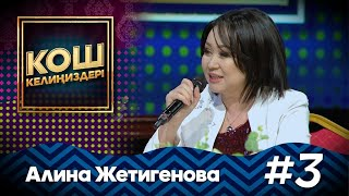 """Алина Жетигенованын үйү """"БАЗАРГА"""" айланды"""