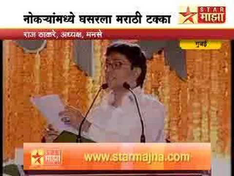Video 5. RAJ THAKRE MNS  Raj Thackeray 3 may 2008 download in MP3, 3GP, MP4, WEBM, AVI, FLV January 2017