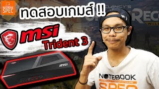ทดสอบ MSI Trident เล่นเกม Overwatch , GhostRecon : Wildland, PUBG , GTAVสเปคIntel Core i7 7700GPU GTX 1060 3GRAM 8 GB DDR4SSD 256GB