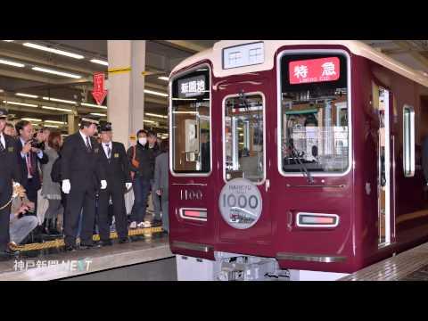 阪急の新型車両「1000系」出発式