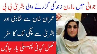 Video Bushra Manika Wife of Imran Khan   Pinki Peerni Wife of Imran Khan   Spotlight MP3, 3GP, MP4, WEBM, AVI, FLV Juli 2018
