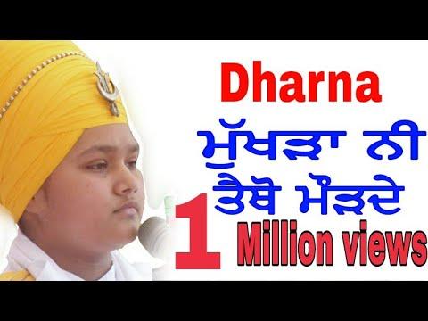 Video dharna | ਮੁੱਖੜਾ ਨੀ ਤੈਥੋ ਮੌੜਦੇ | Bhai Parampreet Singh Ji Khalsa Nathmalpur Wale download in MP3, 3GP, MP4, WEBM, AVI, FLV January 2017