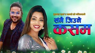 Sangai Jiune Kasam - Puskal Sharma & Santi Siri Pariyar