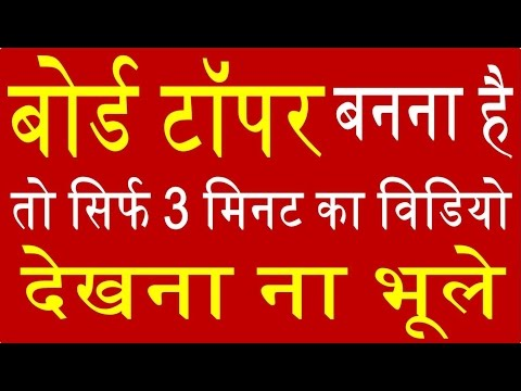 Video बोर्ड टॉपर कैसे बने How to Become a Board Exam Topper download in MP3, 3GP, MP4, WEBM, AVI, FLV January 2017