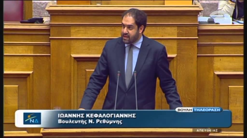 Προϋπολογισμός 2016: Ι. Κεφαλογιάννης (ΝΔ) (02/12/2015)