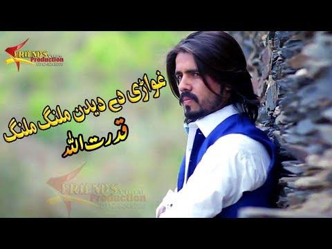 Video Pashto New Songs 2018 Qudrat Ullah - Ghware Di Dedan Malang Malang download in MP3, 3GP, MP4, WEBM, AVI, FLV January 2017
