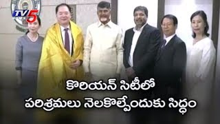 Korean Companies to Invest in AP | Amaravati