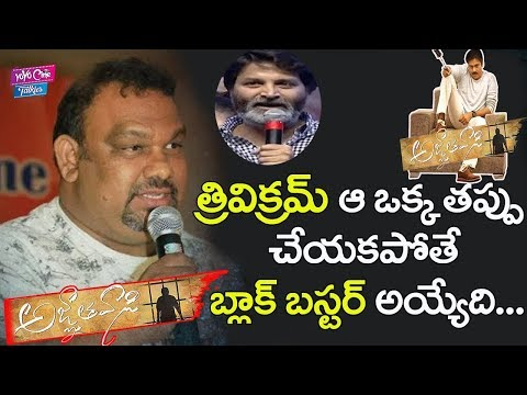 Kathi Mahesh Says About Trivikram Mistake Over Agnathavasi Movie Failure | Pawan | YOYO Cine Talkies