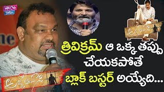 Video Kathi Mahesh Says About Trivikram Mistake Over Agnathavasi Movie Failure | Pawan | YOYO Cine Talkies MP3, 3GP, MP4, WEBM, AVI, FLV Januari 2018
