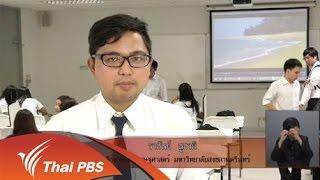 """เปิดบ้าน Thai PBS - ต่อยอดประโยชน์จากสารคดีสั้นชุด """"หาดหายไปไหน"""""""