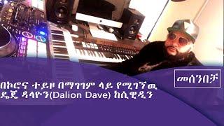 በኮሮና ተይዞ በማገገም ላይ የሚገኘዉ ዴጄ ዳላዮን(Dalion Dave) ከሲዊዲን በመሰንበቻ ፕሮግራም Fm addis 97.1 ያደረገዉ  ቆይታ