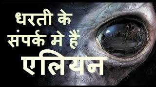 Alien moon base and aliens on earth in area 51 [ Hindi ]