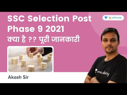 SSC Selection Post Phase 9   Detailed Information   wifistudy   Akash Chaturvedi