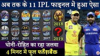 IPL के सभी फाइनल मैच एक साथ देखें.. अब तक कौन-कौन रहा विजेता