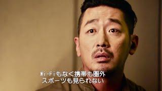 映画『PMC:ザ・バンカー』本編映像