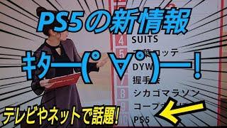 テレビやネットで話題!PS5の新情報キター!今なぜ話題になってるか解説! プレイステーション5 下位互換 特許 発売日 値段 プレステ5 最新情報 playstation5