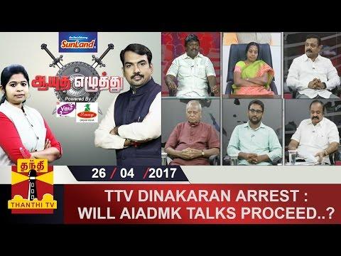 (26/04/2017) Ayutha Ezhuthu : TTV Dinakaran Arrest : Will AIADMK talks Proceed..?