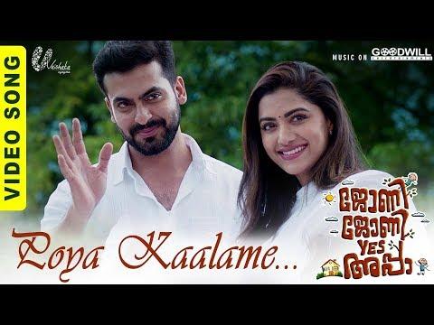 Download Johny Johny Yes Appa Video Song   Poya Kaalame   Shaan Rahman   Kunchacko Boban   Mamtha Mohandas HD Mp4 3GP Video and MP3