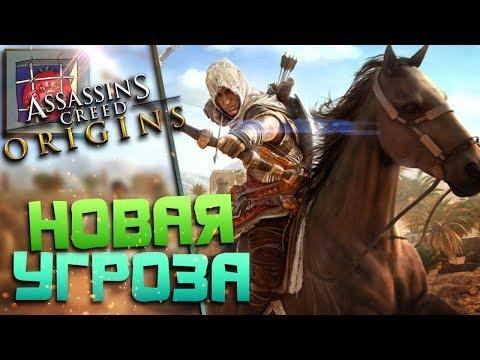 ПОДГОТОВКА К DLC Ч.3 — Прохождение Assassin's Creed Origins (Истоки): Незримые | #3 (видео)