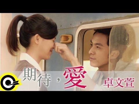 陶晶瑩《我不祝福》抒情搖滾新態度 Official MV HQ